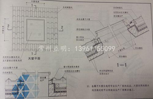 天窗四周的排水沟及相关的节点构造由生产厂家配合